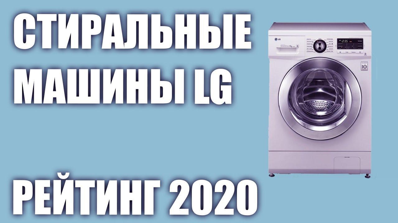 ТОП—7. Лучшие стиральные машины LG. Рейтинг 2020 года