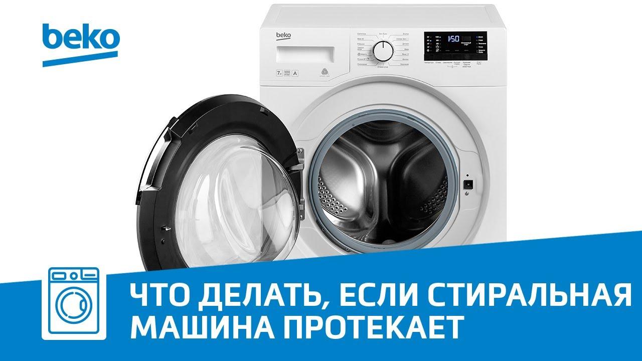 Что делать, если стиральная машина Beko протекает?