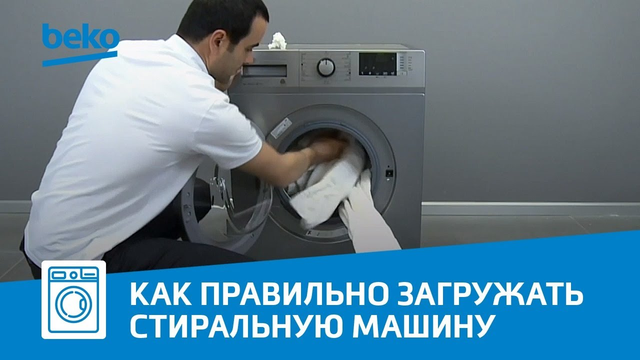 Как правильно загружать стиральную машину Beko?