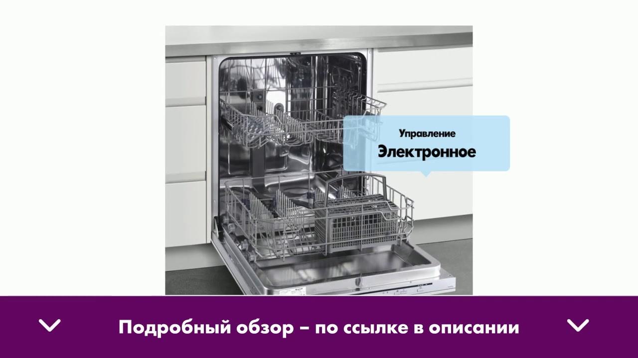 Встраиваемая посудомоечная машина Brandt VH1772J - обзор