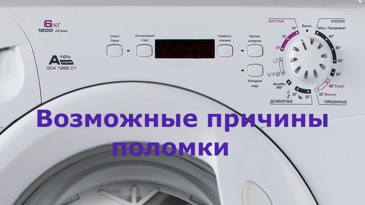 Стиральная машина Candy ошибка Е05. Стиральная машина Candy не греет воду