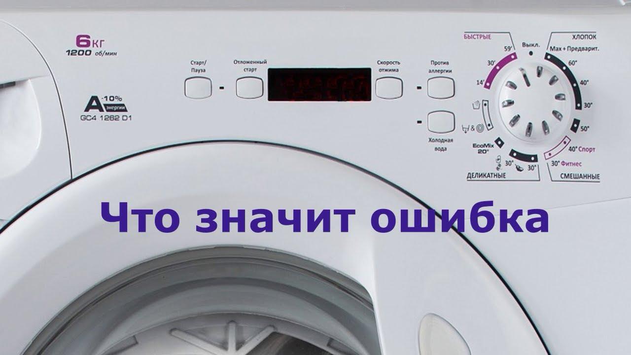 Стиральная машина Candy ошибка Е08. Стиральная машина не крутит барабан