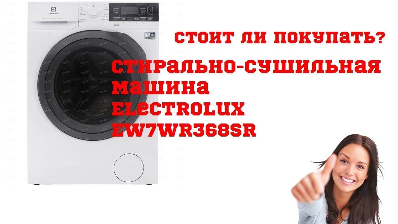 Стирально-сушильная машина Electrolux EW7WR368SR - Обзор