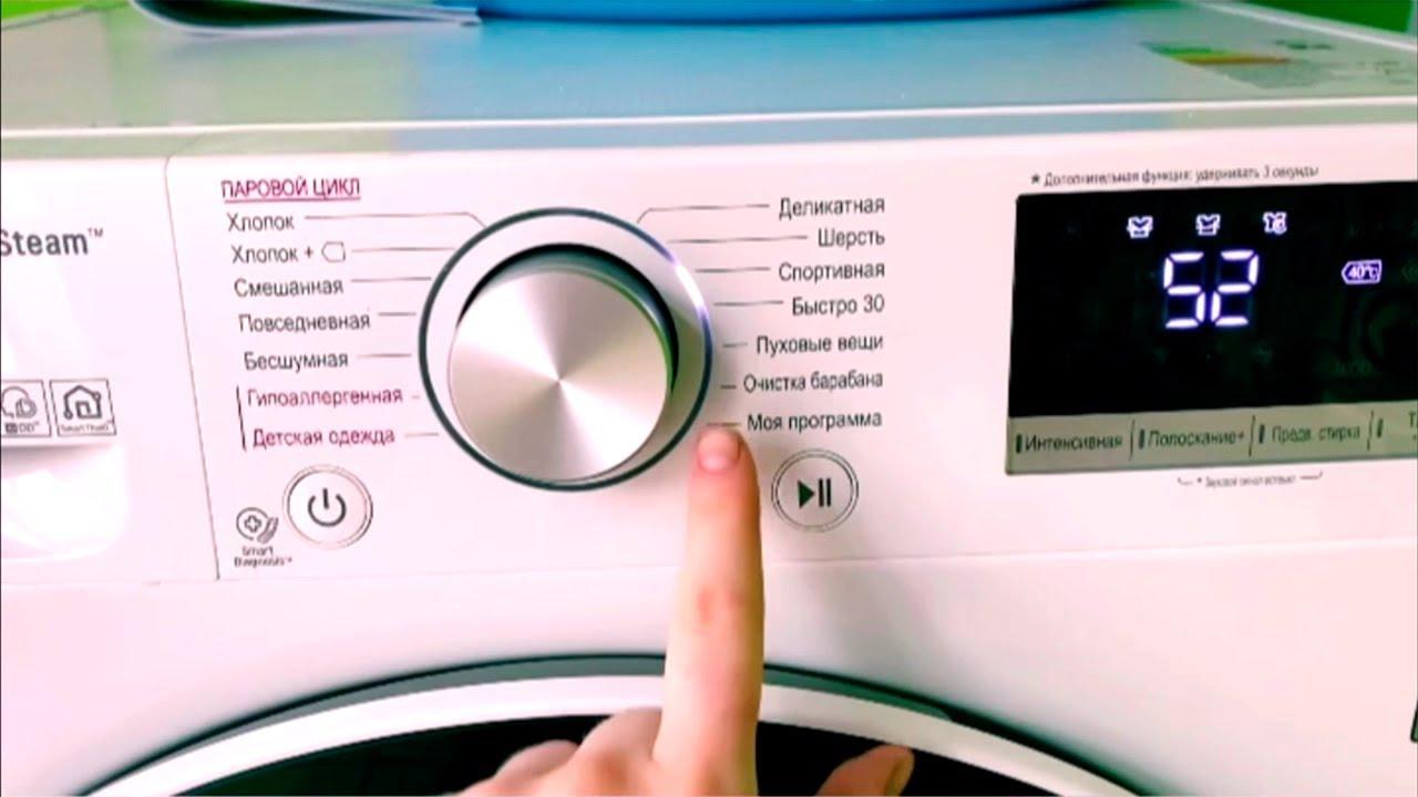 Как пользоваться стиральной машиной LG? Инструкция