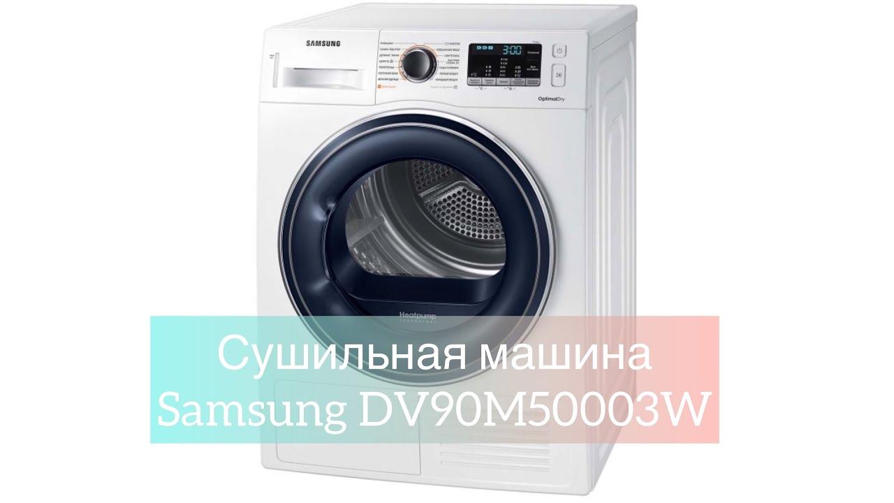 Сушильная машину Samsung DV90M50003W, когда негде сушить белье.