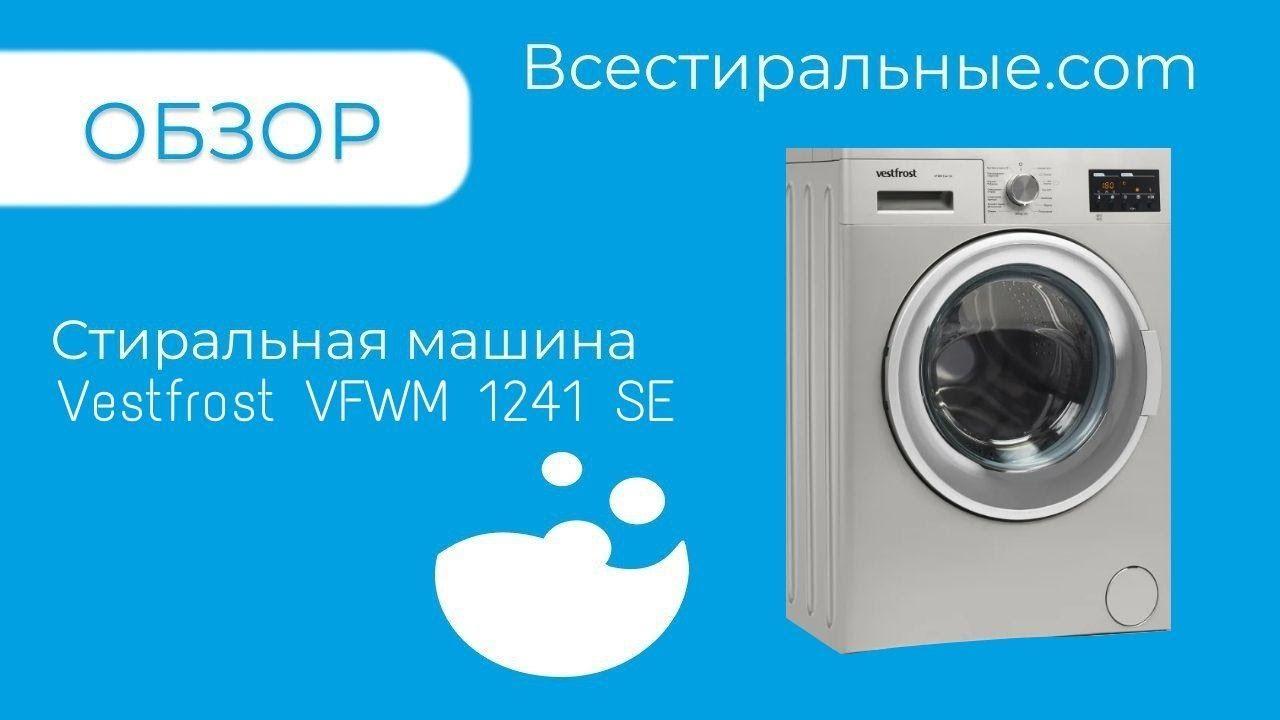 Обзор стиральной машины Vestfrost VFWM 1241 SEВсеСтиральные.com