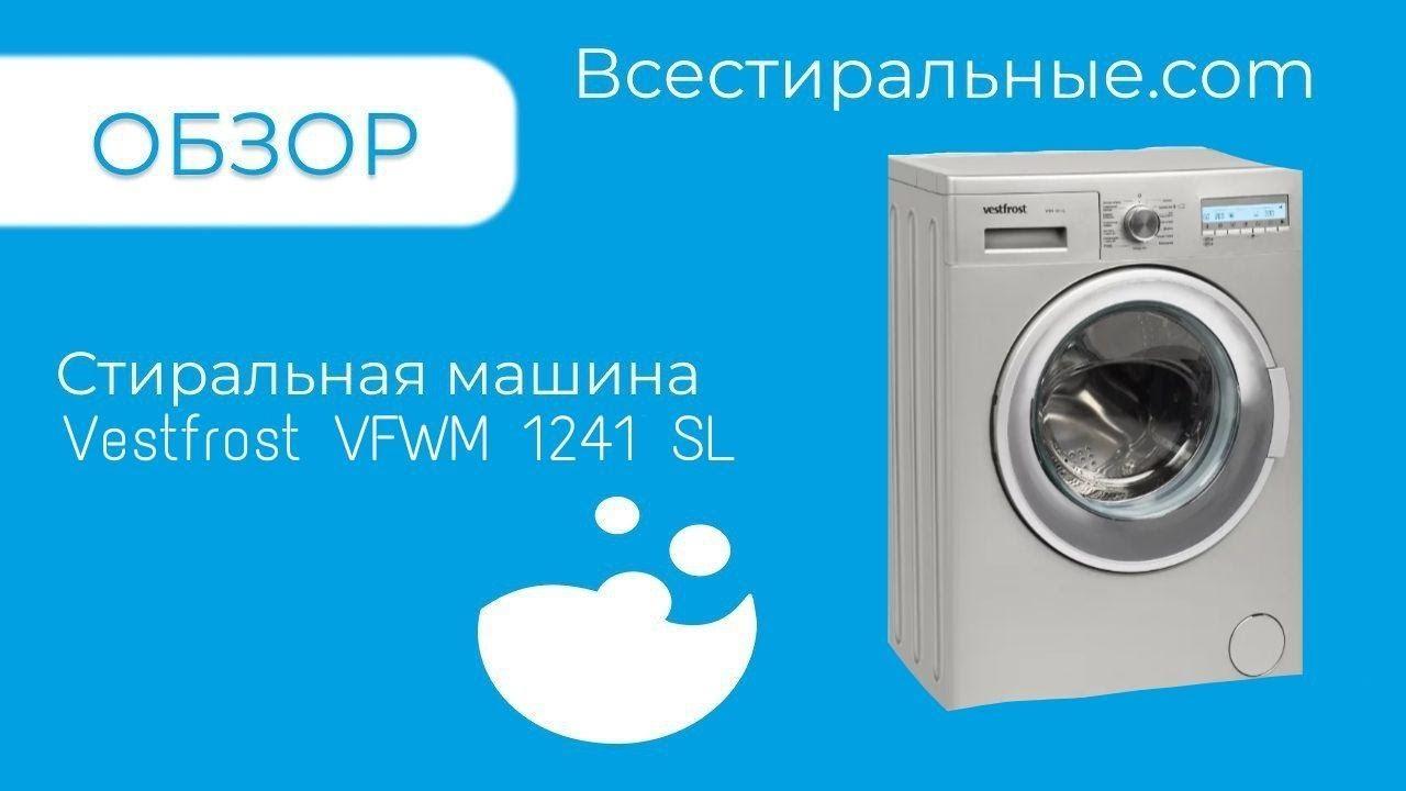Обзор на стиральную машину Vestfrost VFWM 1241 SLВсеСтиральные.com