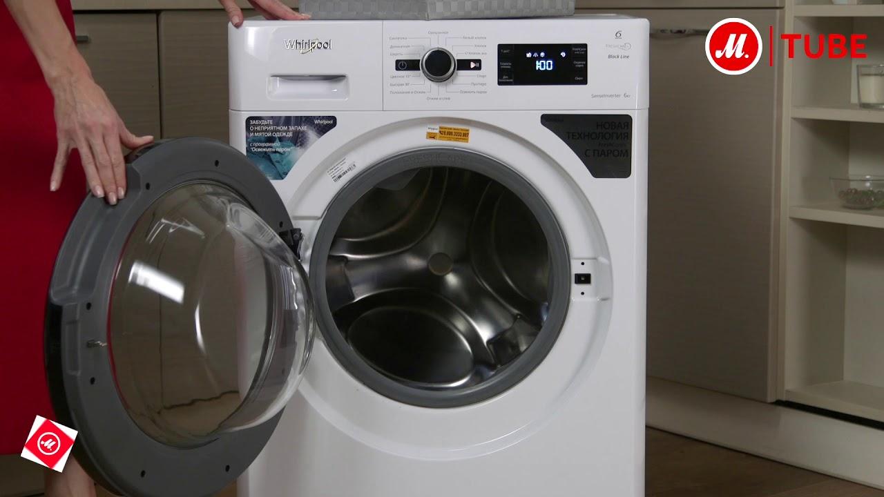 Обзор узкой стиральной машины Whirlpool BL SG6108V MB
