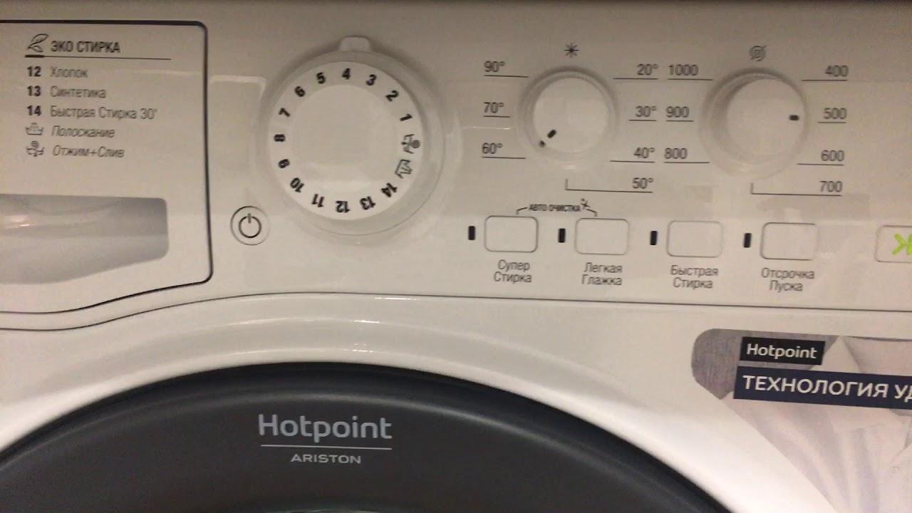 Стиральная машина hotpoint ariston vmul 501 b супер цена качество , датчик загрузки