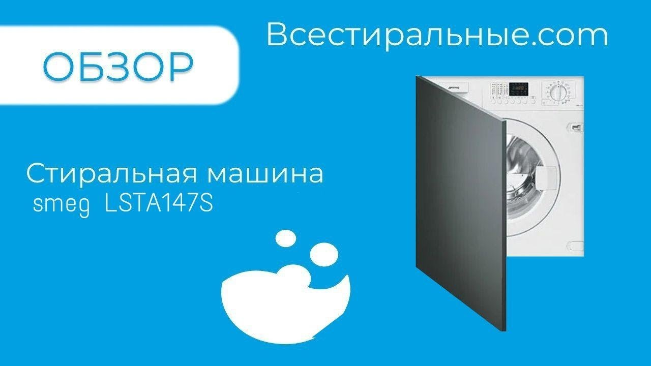 Обзор стиральной машины smeg LSTA147SВсеСтиральные.com