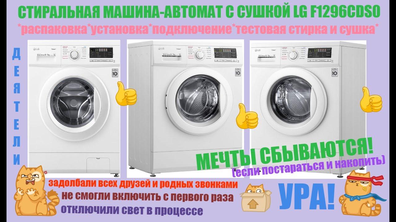 231. КУПИЛИ стиральную машину с сушкой LG F1296CDS0 I распаковка, установка, первая стирка и сушка