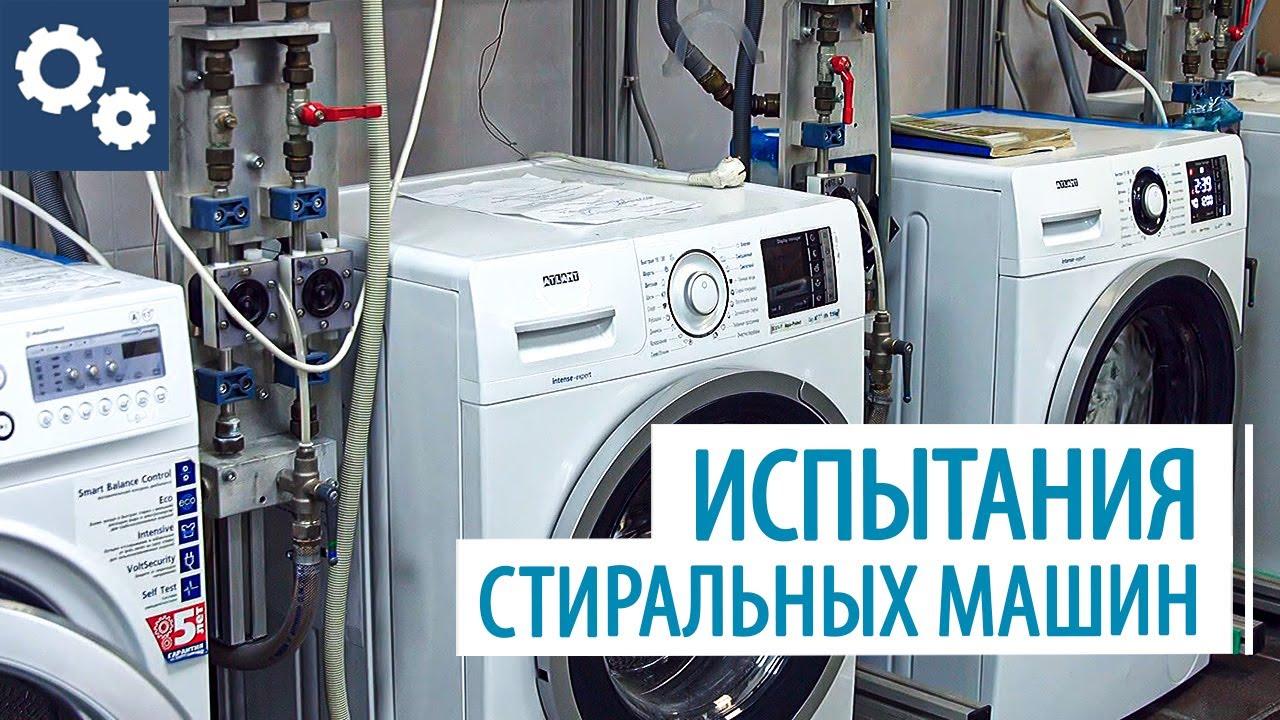 Испытания стиральных машин ATLANT в процессе производства