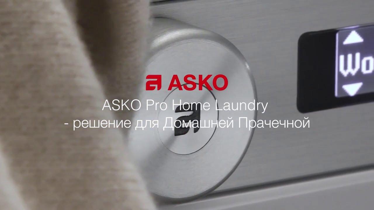 Домашняя прачечная Asko