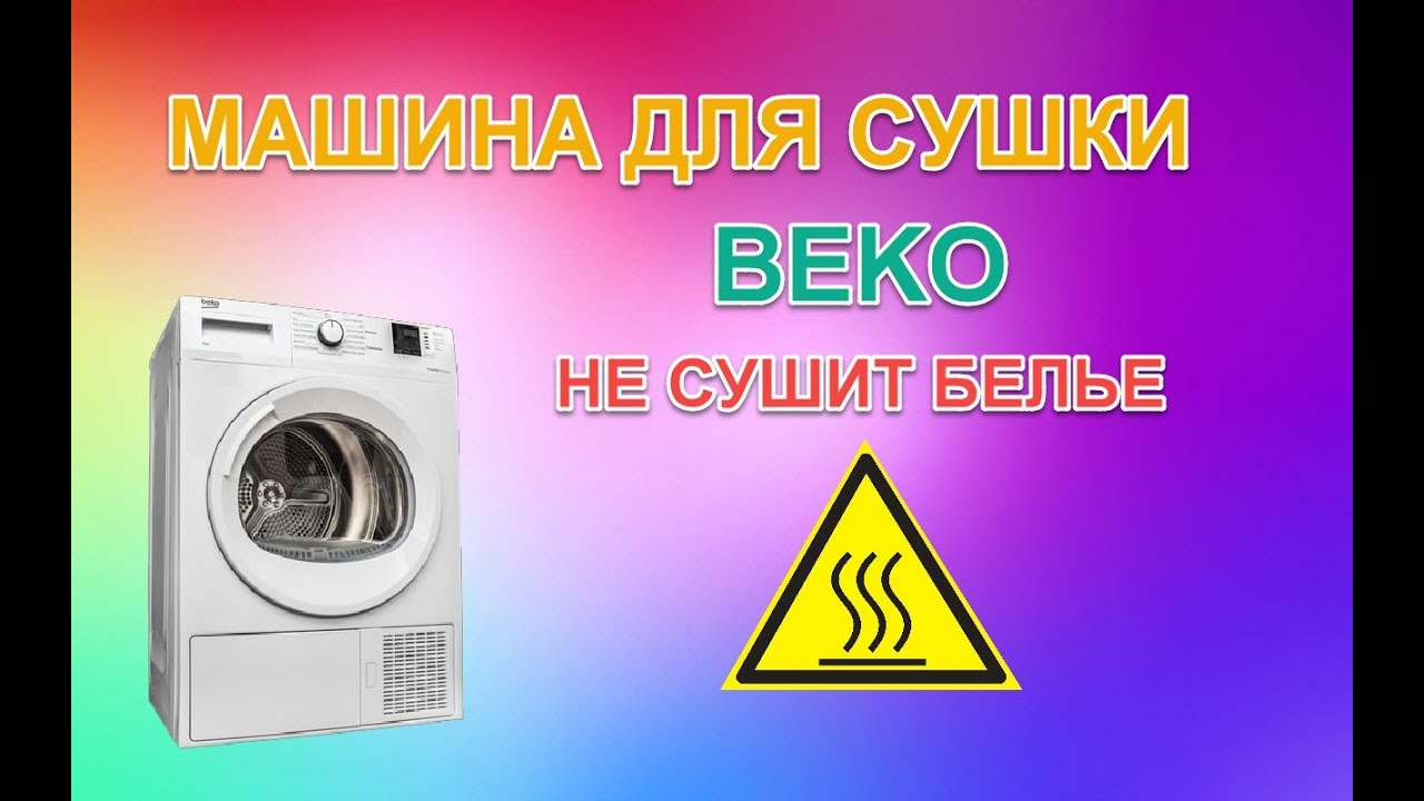 Ремонт машины для сушки белья BEKO DCU7230