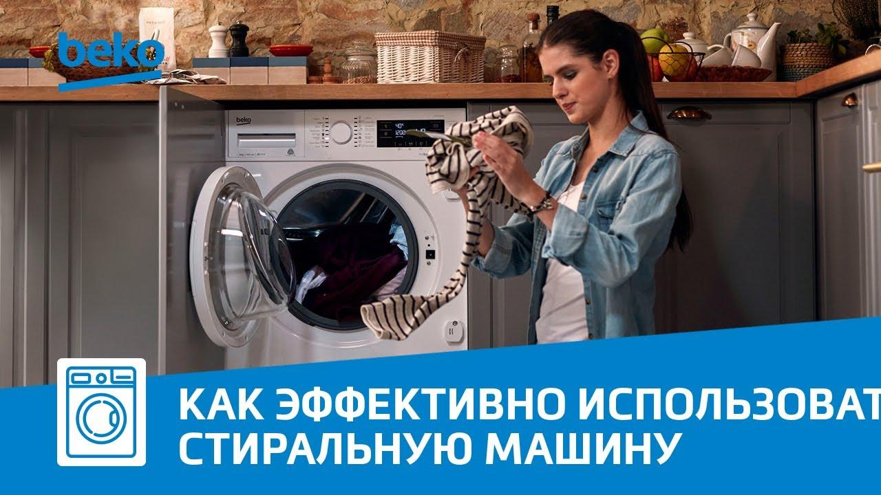 Как эффективно использовать стиральную машину Beko?