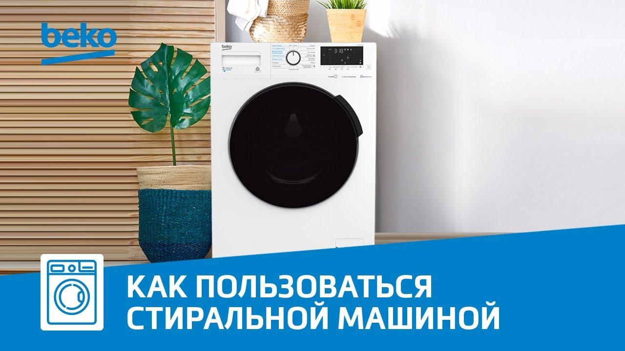 Как пользоваться стиральной машиной Beko?