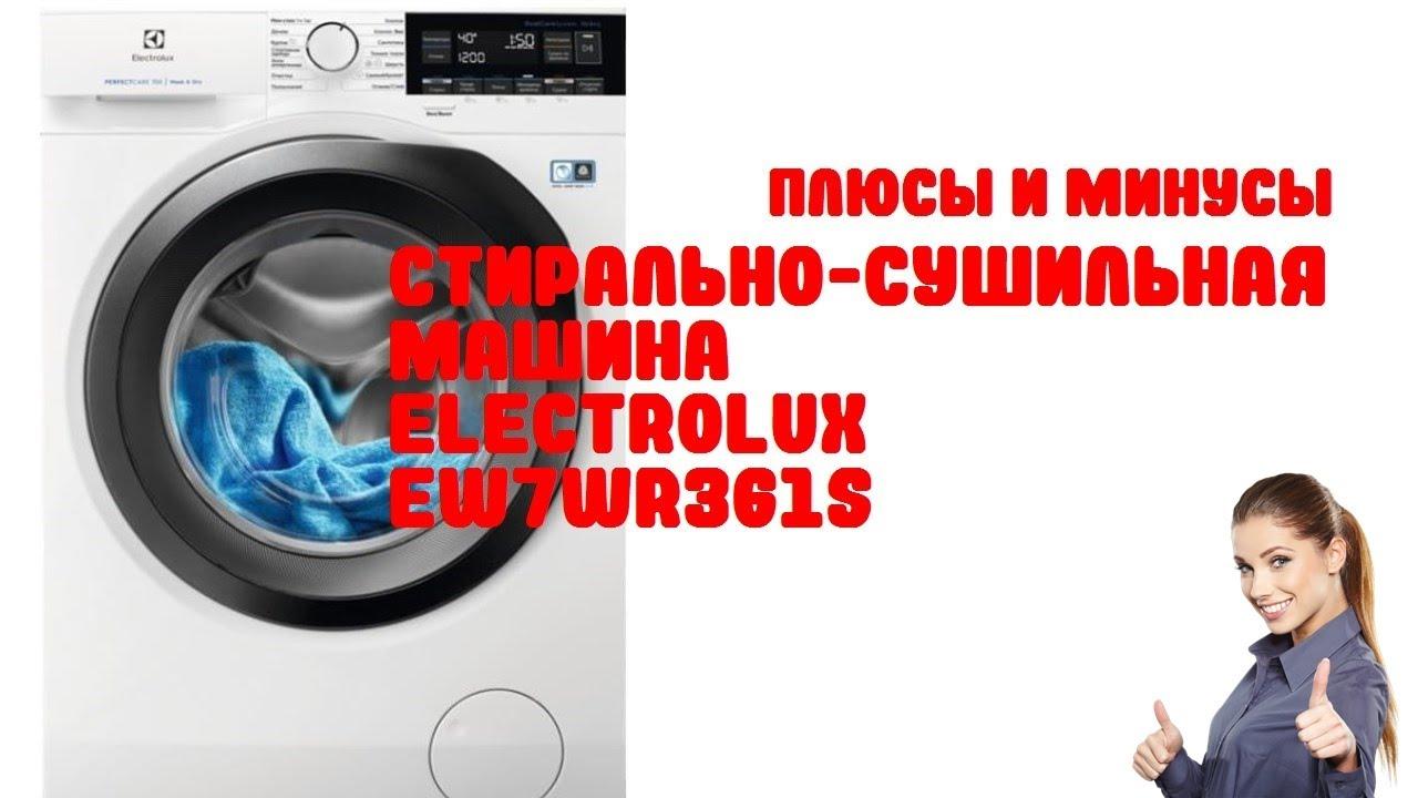 Обзор Стирально-сушильная машина Electrolux EW7WR361S