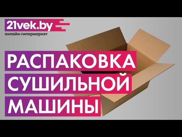 Распаковка - Сушильная машина Electrolux EW8HR458B