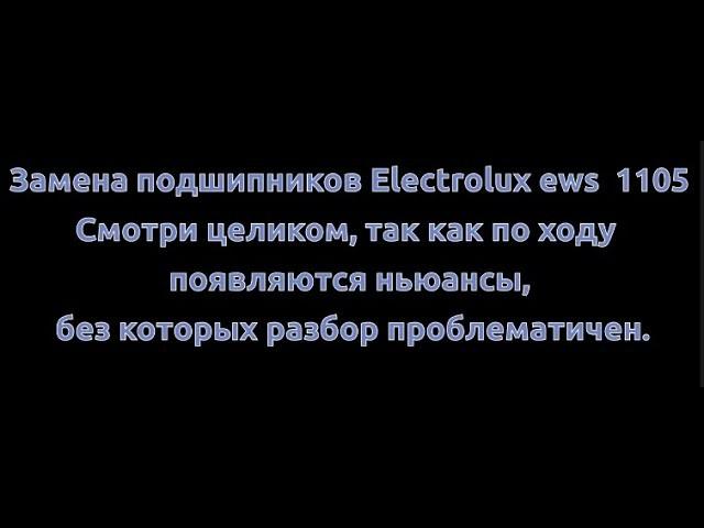 Разбор и замена подшипника стиральной машины Electrolux ews 1105