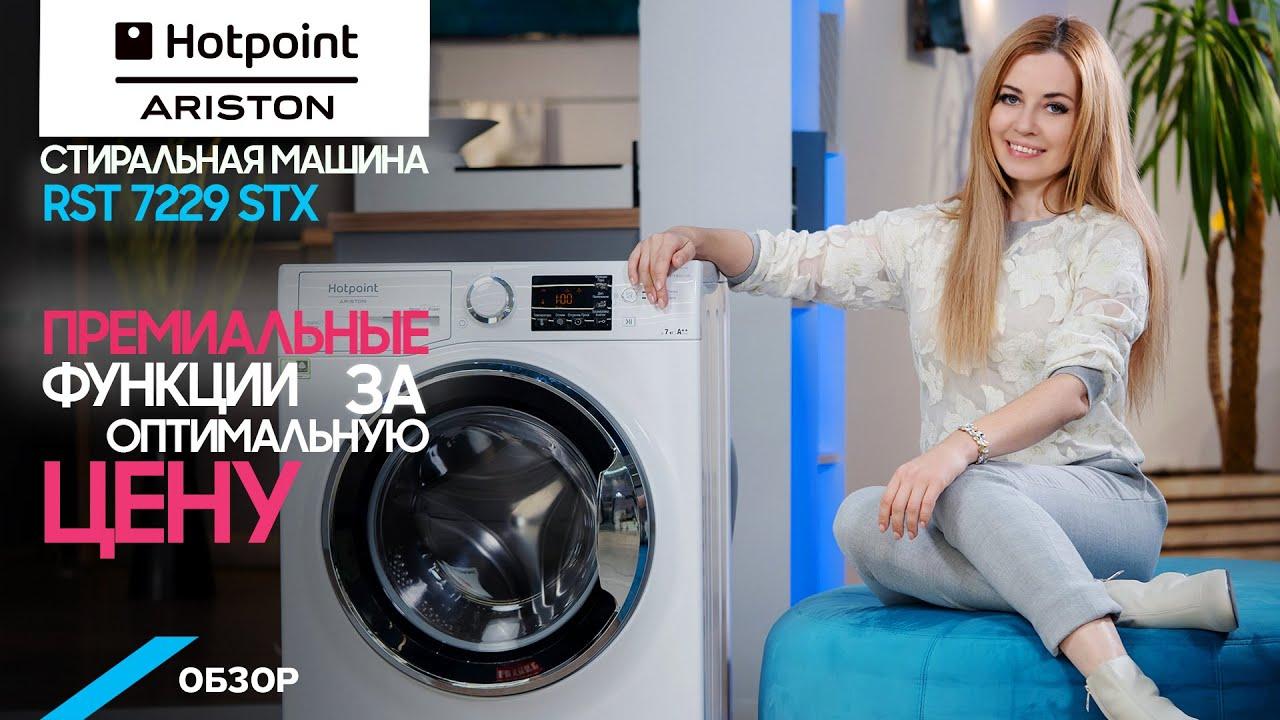 Обзор стиральной машины Hotpoint Ariston, серии NATIS. Почему так популярна?