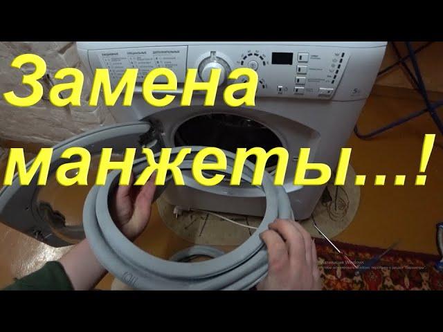 Замена манжеты люка на стиральной машине Indesit Hotpoint Aristonза 5 минут