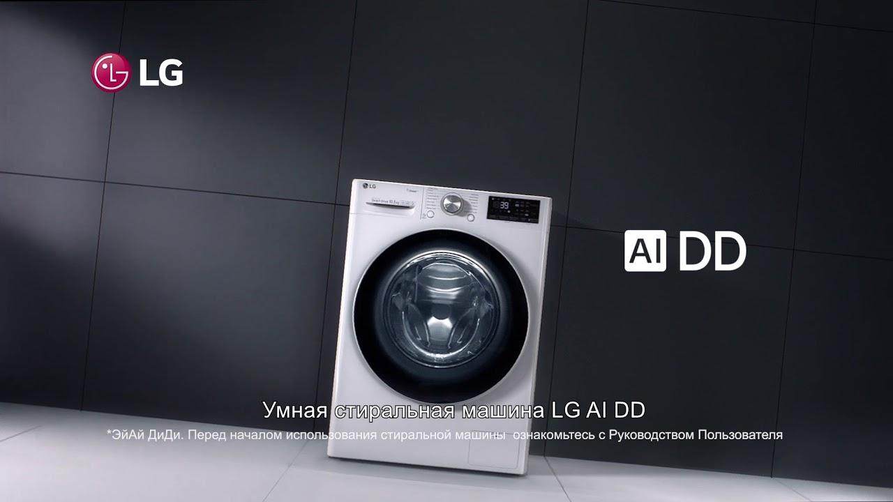 Новая стиральная машина LG AIDD
