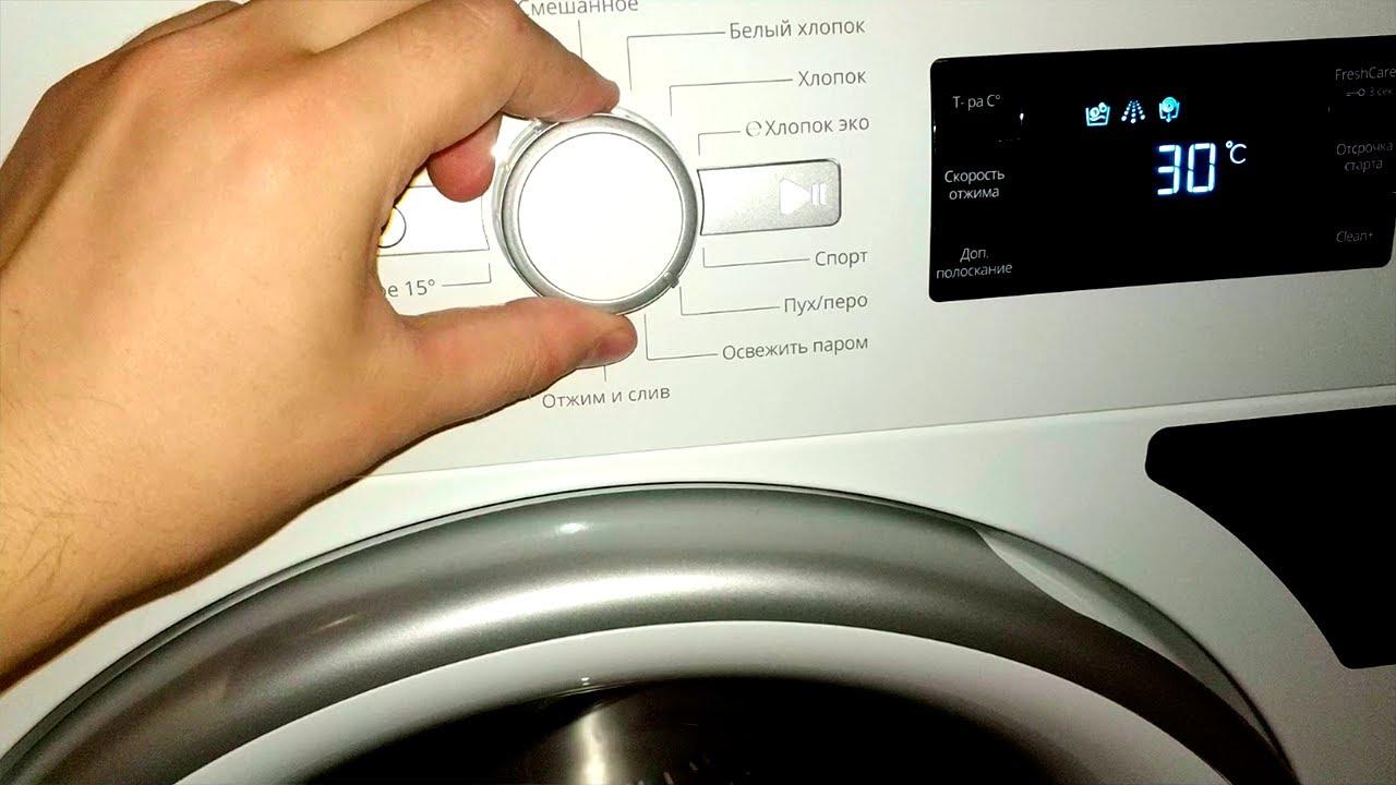 Как запустить стиральную машину Whirlpool в первый раз