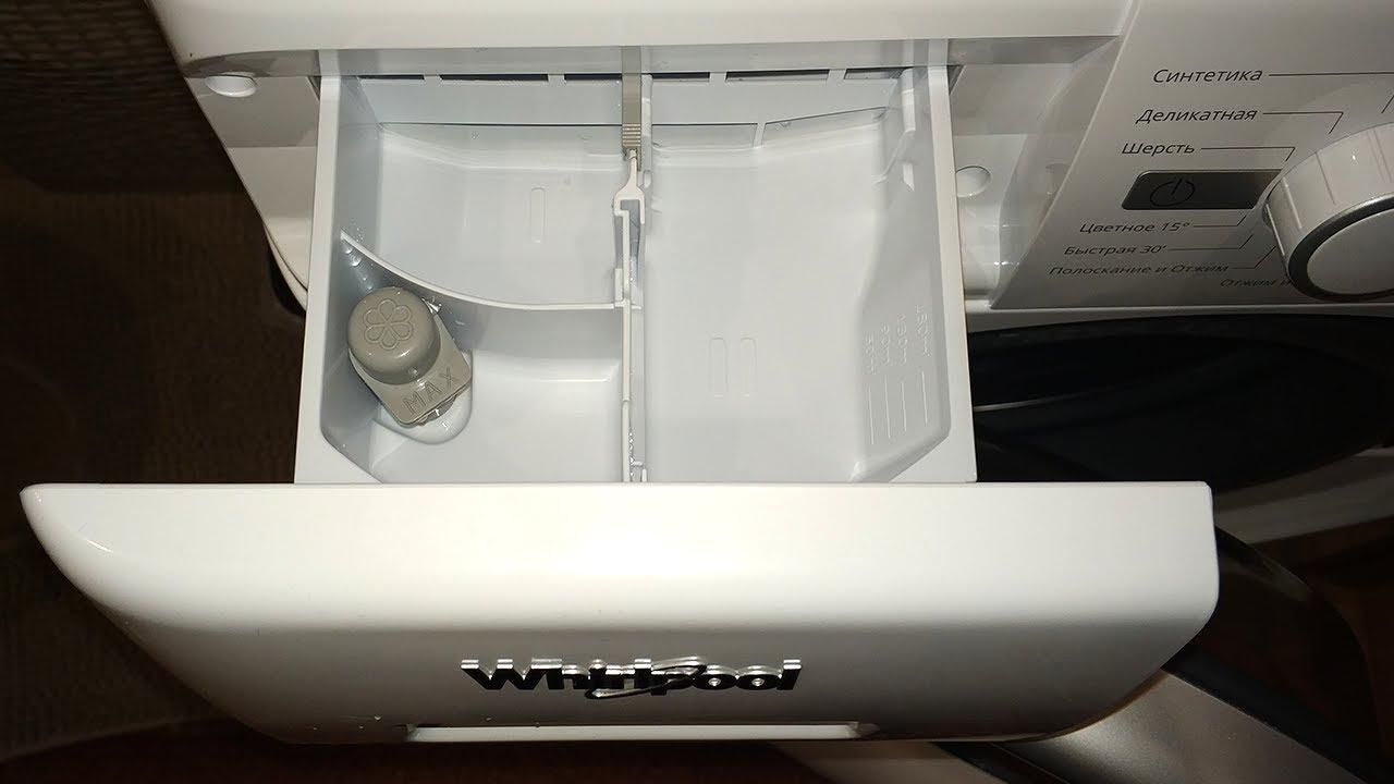 Куда сыпать порошок в стиральной машине Whirlpool? Обзор всех отсеков лотка