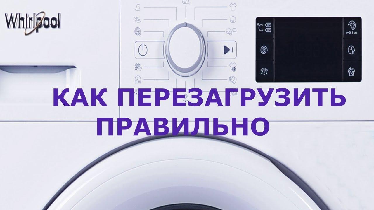 Как перезагрузить стиральную машину Whirlpool