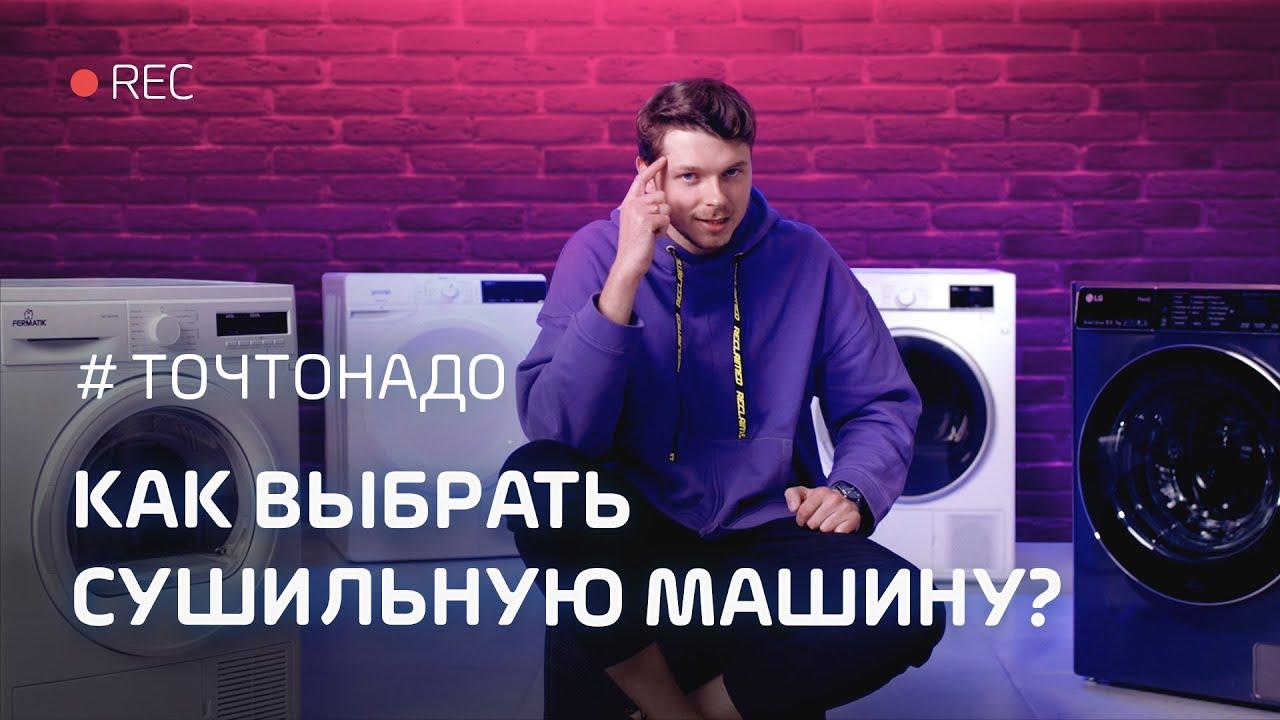 ТоЧтоНадо или как выбрать сушильную машину? Обзор сушилок в Молдове и советы как выбрать.