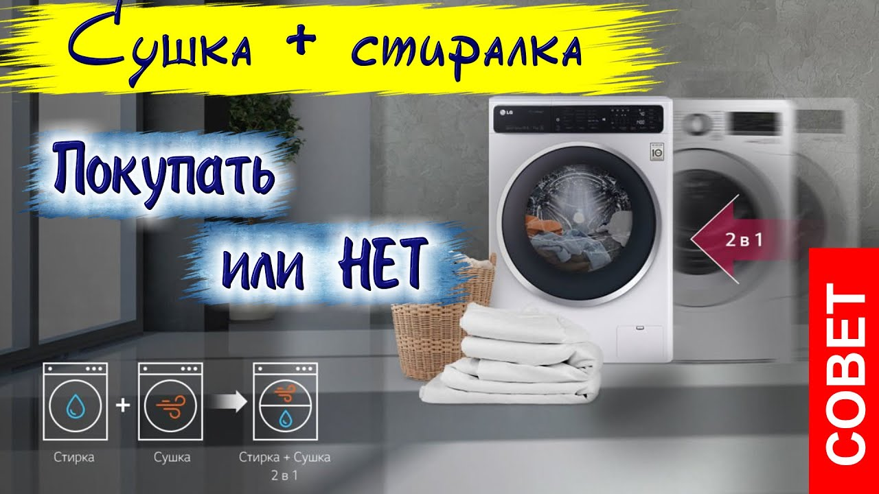 Покупка стиральная + сушильная машина 2 в 1. Недостатки и преимущества стирально-сушильная машины