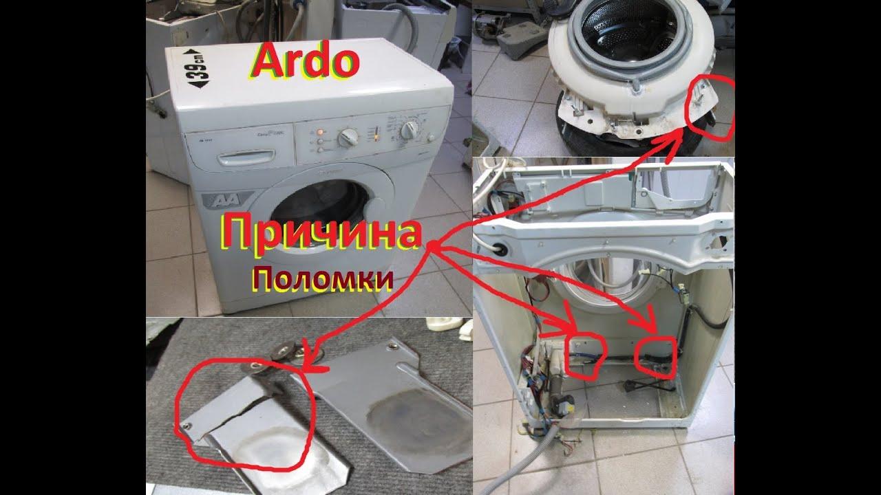 Стиральная машина Ardo SE1010 вибрация, удары и грохот на отжиме
