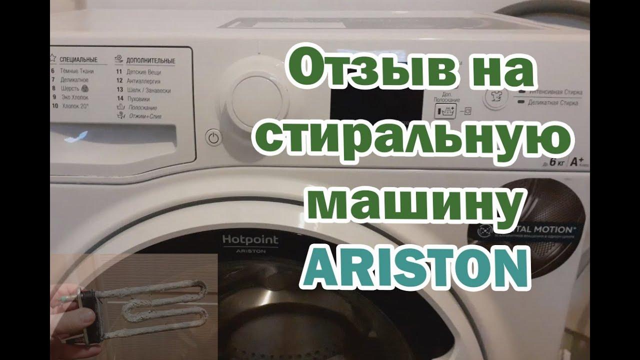 Отзыв о стиральной машине Ariston Hotpoint RSM 601