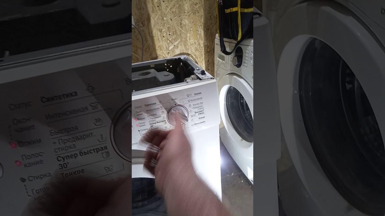Как сбросить ошибку стиральной машинки BOSCH Classixx 5. Вход в сервисный режим,тест.Ремонт стиралок