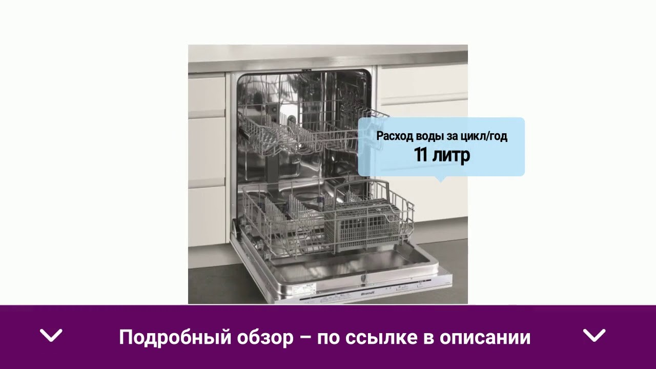 Встроенная посудомоечная машина Brandt VH1772J - обзор