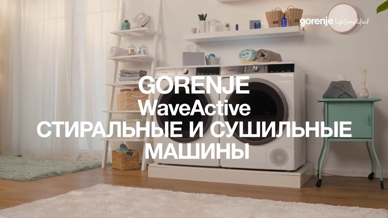 Сушильные машины Gorenje | Как придать белью приятный аромат