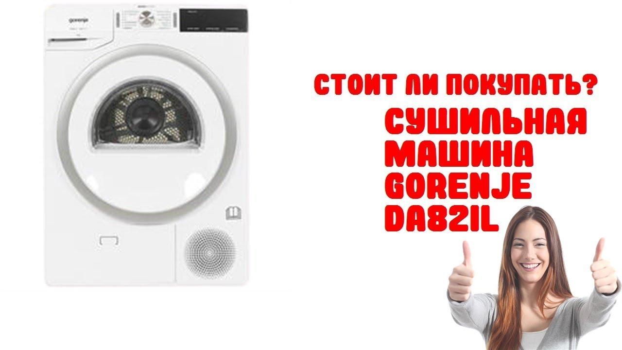 Обзор Сушильная машина Gorenje DA82IL