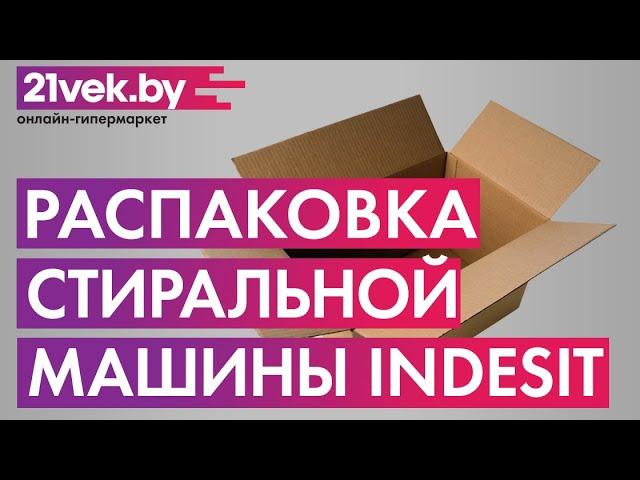 Распаковка - Стиральная машина Indesit IWSB 51051 BY