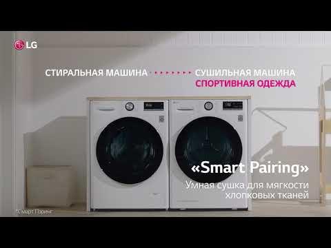 Сушильная машина LG DUAL Inverter Heat Pump | Приключенческий экшен | Удобство