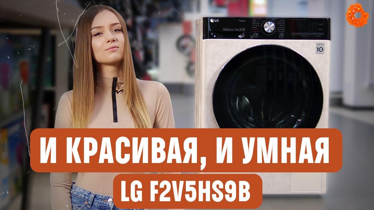 Ультрасовременная стиралка LG F2V5HS9B в мраморно-бежевом цвете