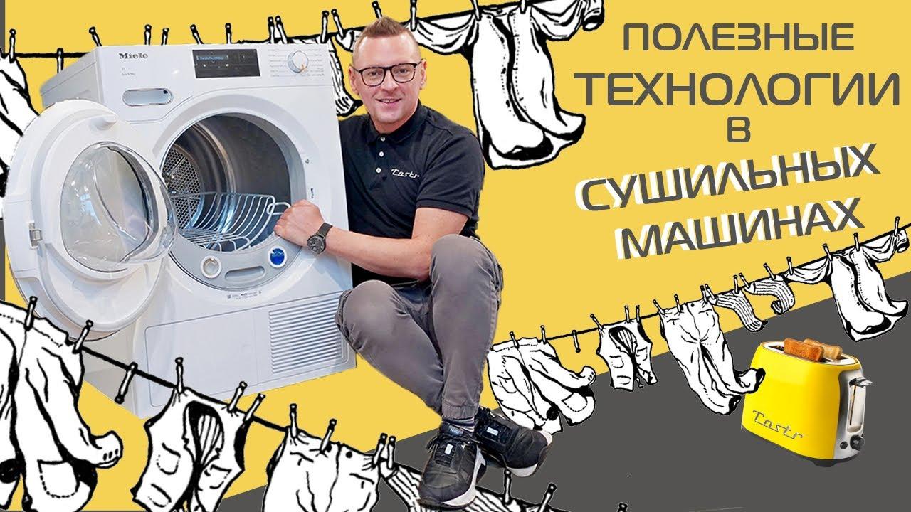 Сушильная машина Miele T1| Полный обзор