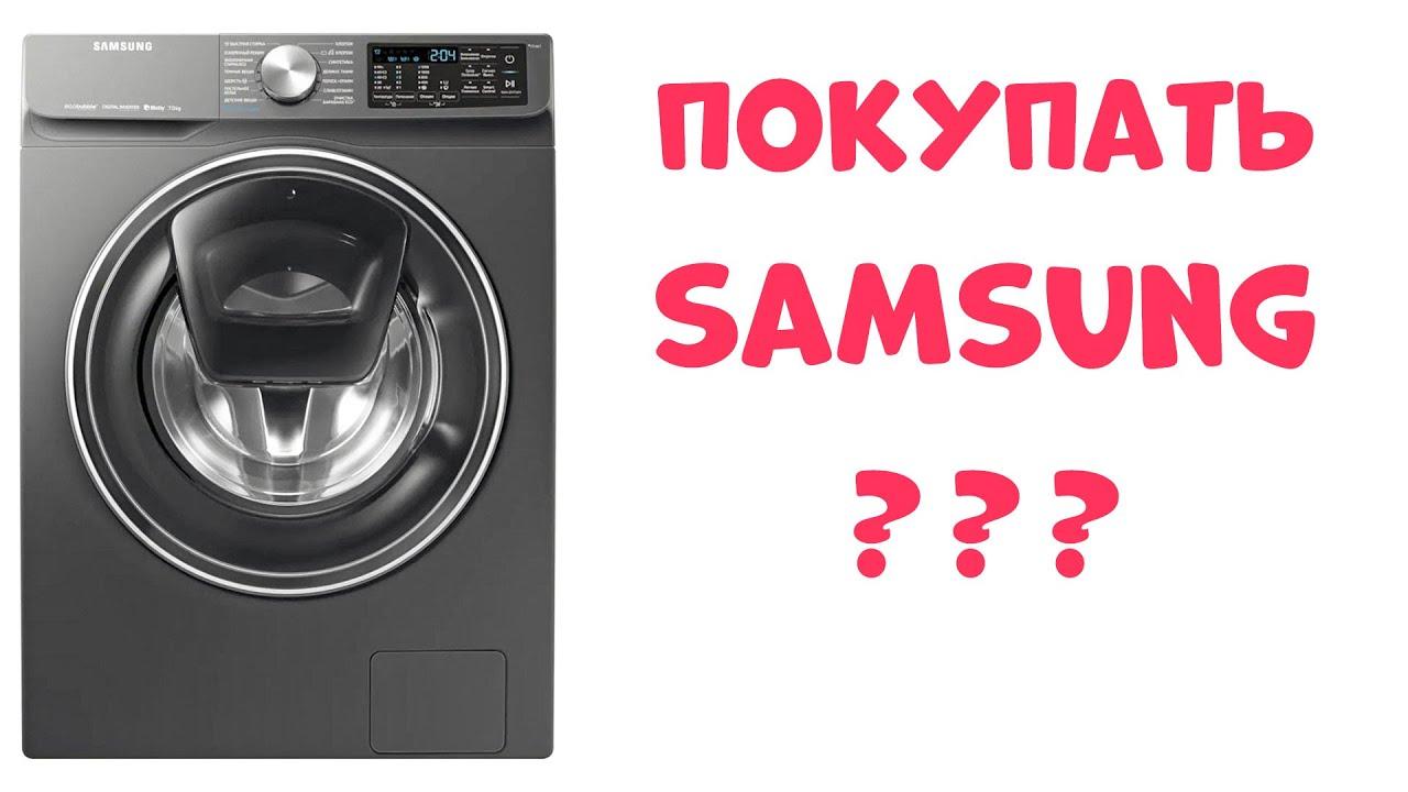 Стиральные Машины SAMSUNG – Качество Стирки и Полоскания