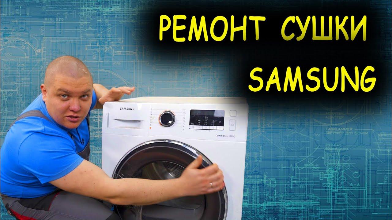 РЕМОНТ СУШИЛЬНОЙ МАШИНЫ Samsung 🔧