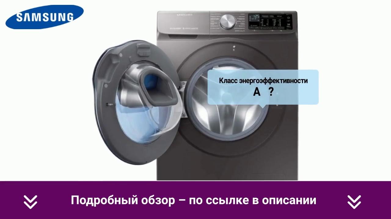 Стиральная машина с сушкой Samsung WD10N64PR2X - обзор