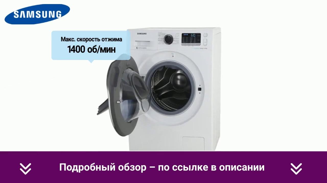 Стиральная машина с сушкой Samsung WD80K5410OW - обзор