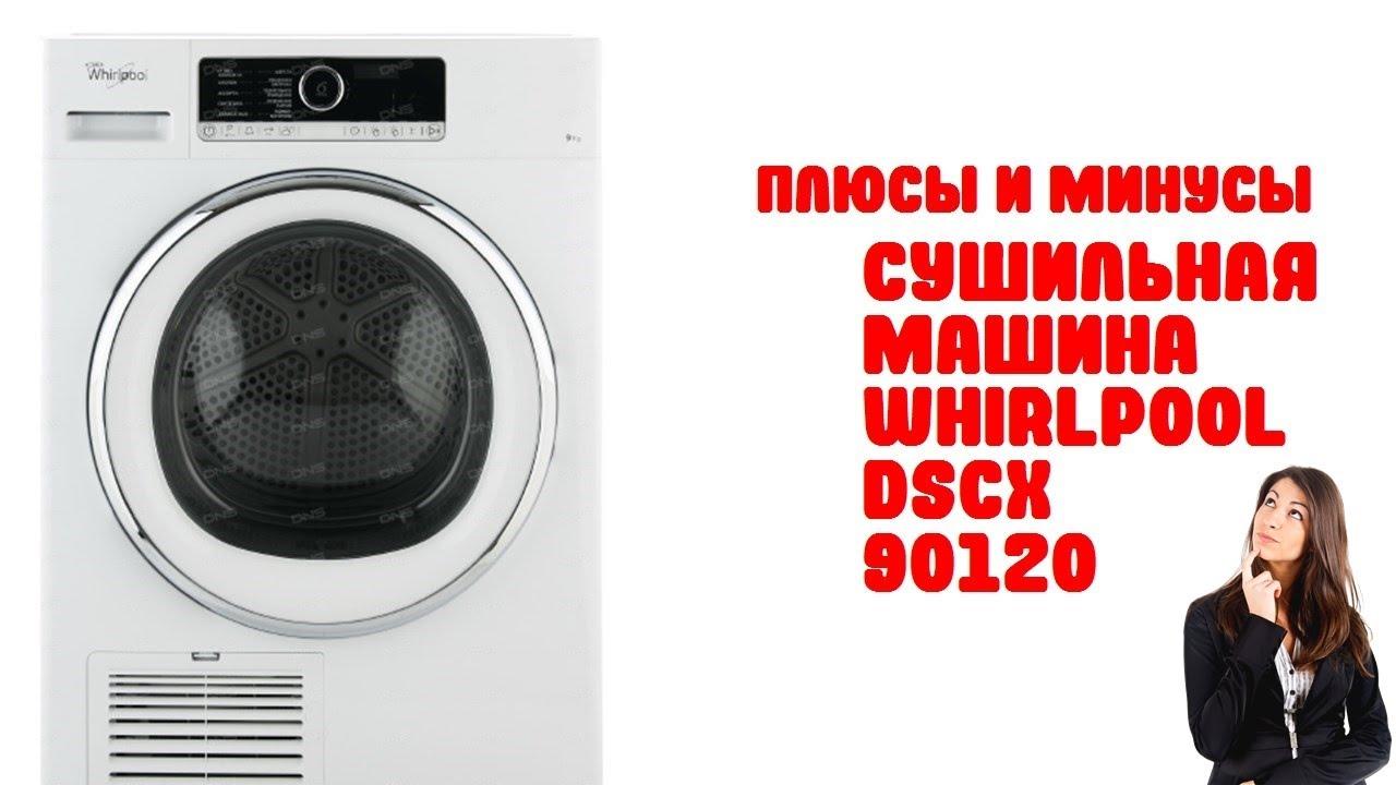 Обзор Сушильная машина Whirlpool DSCX 90120