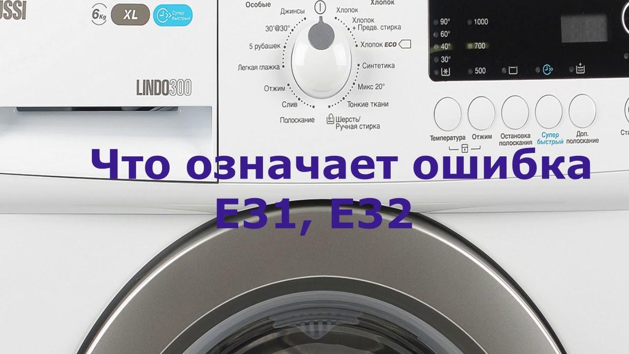 Стиральная машина Zanussi ошибка E31, E32.Стиральная машинка мало набирает воды, прессостат неисправ