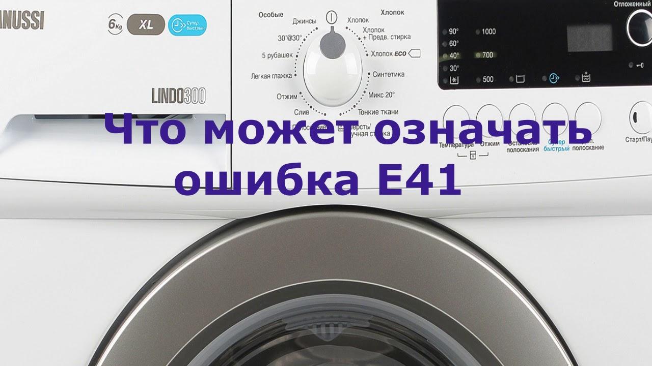 Стиральная машина Zanussi ошибка E41. Не закрывается стиральная машина