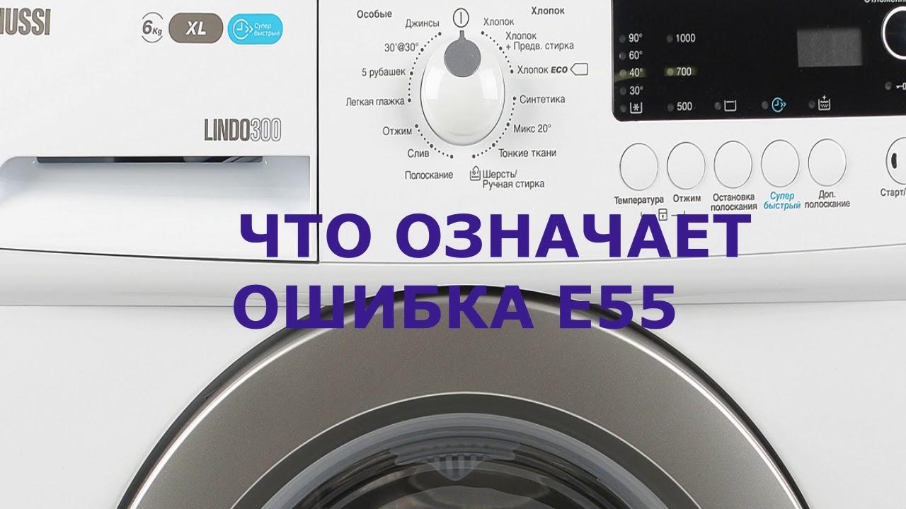 Стиральная машина Zanussi ошибка E55. Двигатель стиральной машины, не работает, не крутит барабан