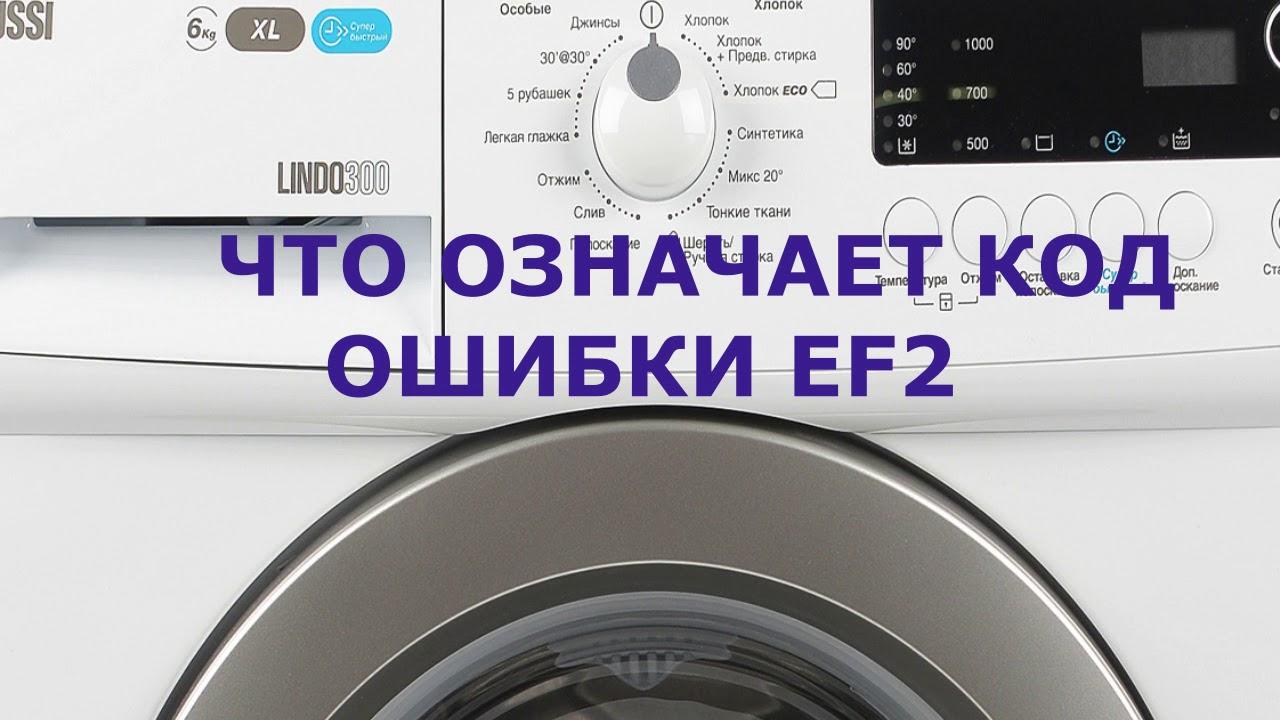 Стиральная машина Zanussi ошибка EF2. Много пены в стиральной машине